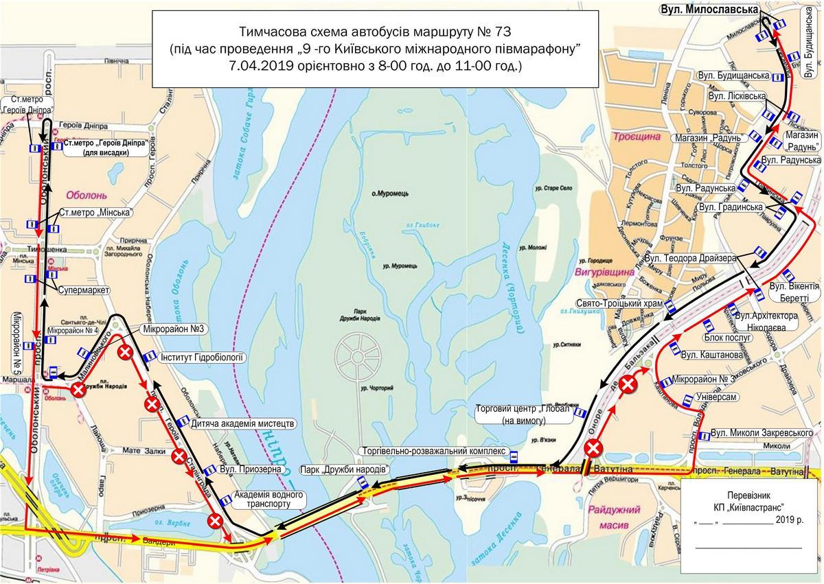 Схема движения автобусов маршрута№73