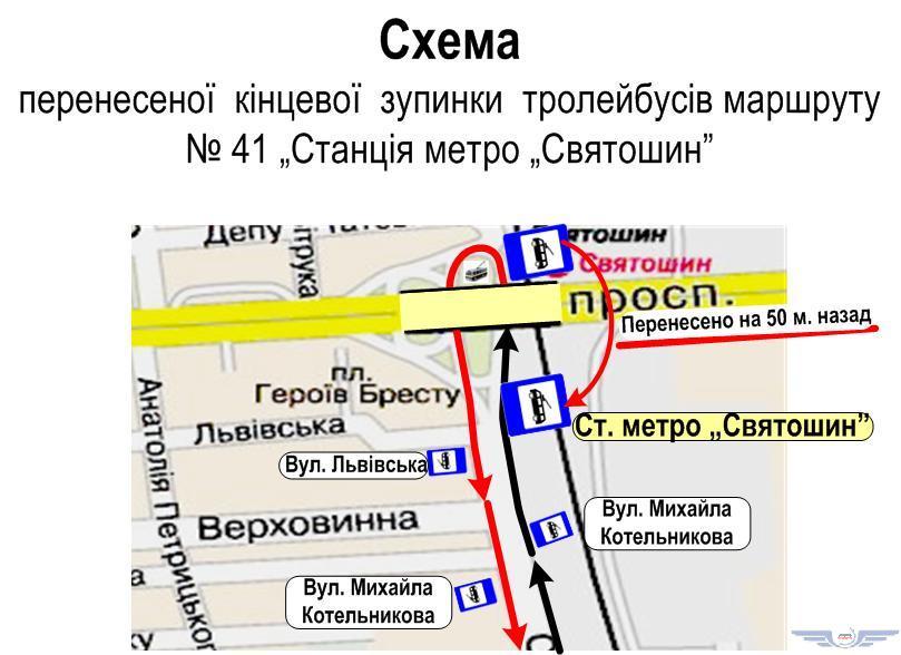 """Обновленная схема остановок троллейбуса №41 возле станции метро """"Святошин"""""""