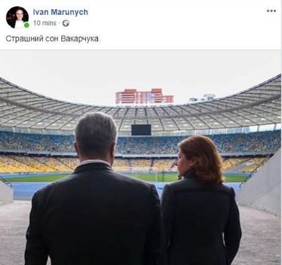 """Порошенко спел Зеленскому """"Ти ж мене підманула"""" и пригласил всех зрителей прямо на стадион"""