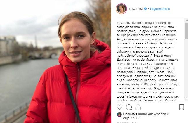 Катя Осадчая поделилась своей любовью к Парижу