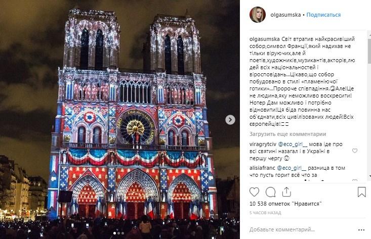 """""""Мир потерял самый красивый собор"""" - написала у себя в Instagram Ольга Сумская"""