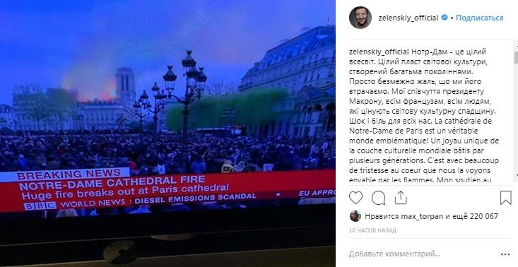 Владимир Зеленский также не стал молчать и написал, что ему бесконечно жаль, что мир теряет такую достопримечательность