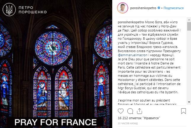 Петр Порошенко выразил соболезнования Эммануэлю Макрону