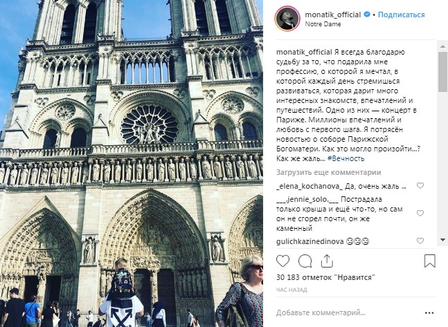 Monatik благодарит судьбу за то, что она подарила ему уйму эмоций и путешествий, одно из них - в Париж