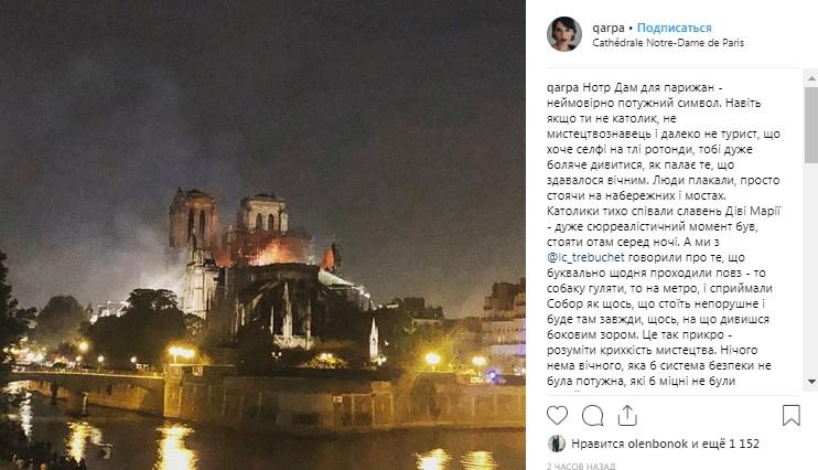 Первый секретарь по вопросам культуры посольства Украины во Франции Ирэна Карпа поделилась, что считала Собор чем-то, что никогда и никуда не денется