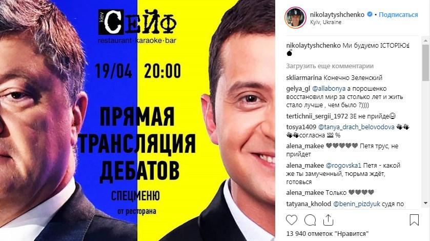 """Ресторан Николая Тищенко """"Сейф"""" приглашает всех желающий на просмотр дебатов в онлайне на большом экране"""