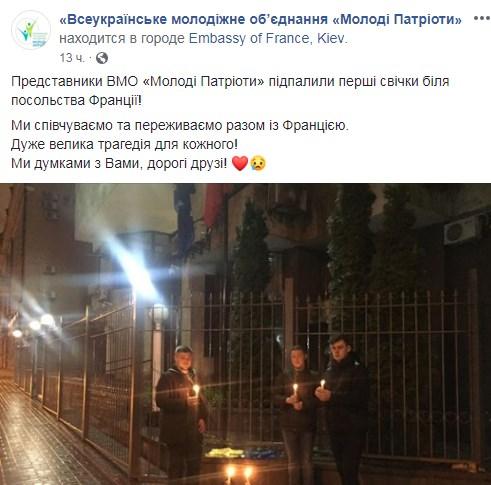 Молодежь Киева ночью пришла к Посольству Франции, чтобы зажечь свечи