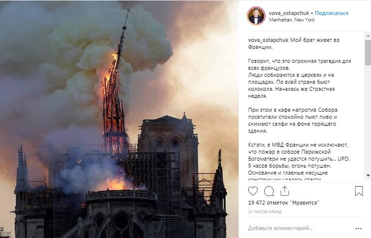 Владимир Остапчук рассказал, что во Франции живет его брат