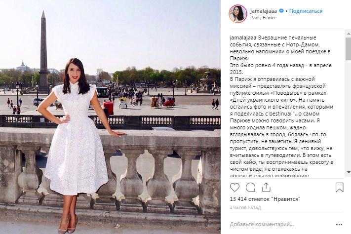 """Джамала вспомнила, что четыре года назад представляла в Париже фильм """"Поводырь"""""""