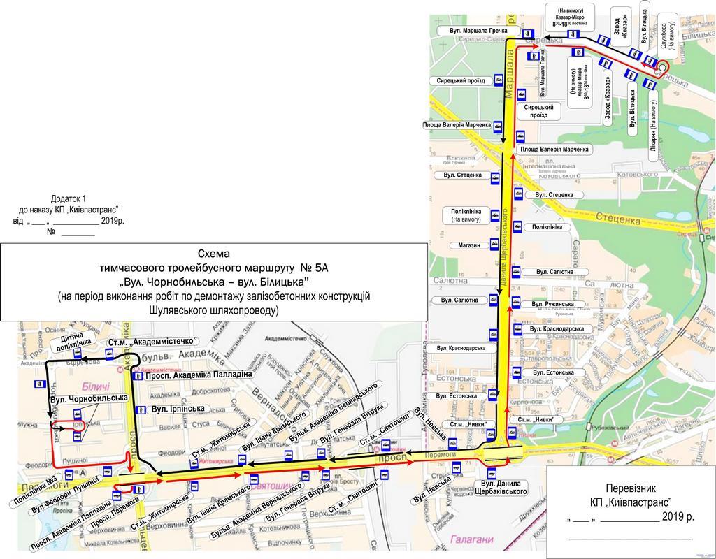 Временная схема движения троллейбусов №5А