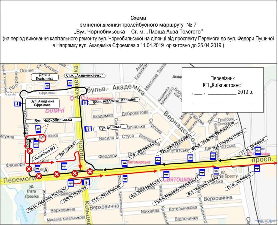 Обновленная схема движения троллейбуса №7