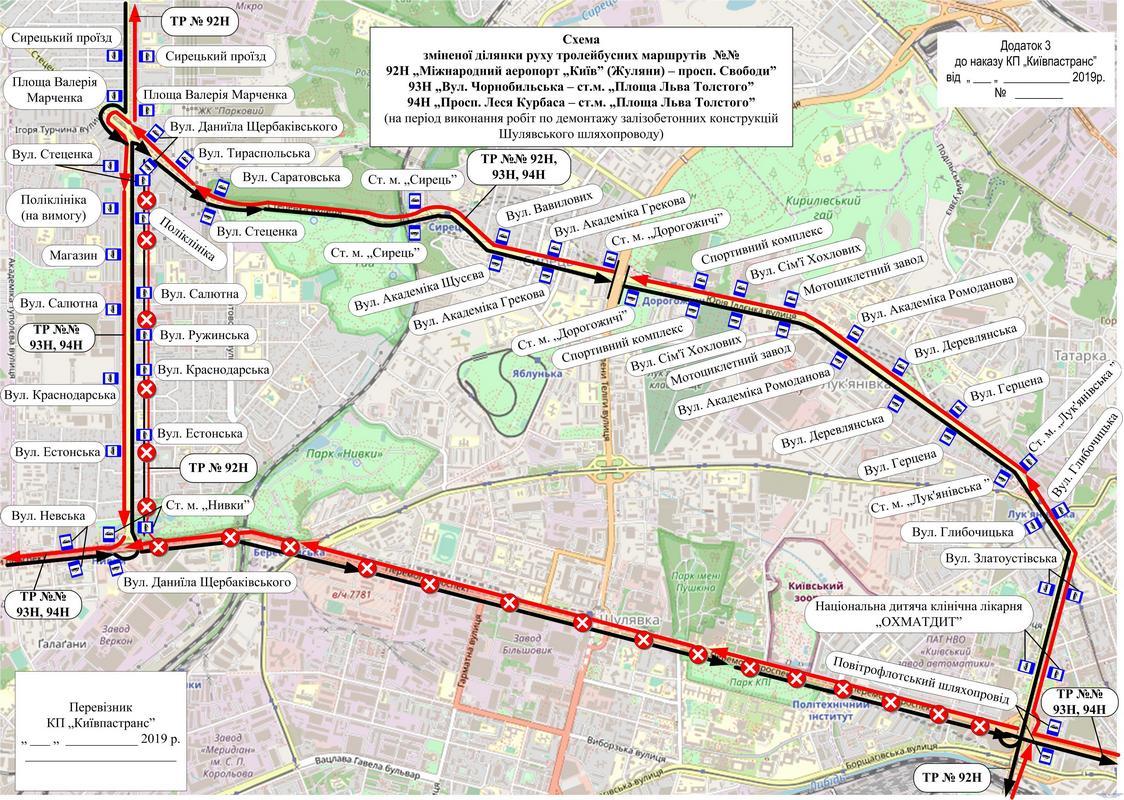 Временная схема движения ночных троллейбусов №92Н, 93Н и 94Н