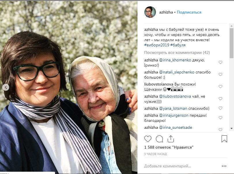 Телеведущая Аня Жижа взяла с собой бабушку