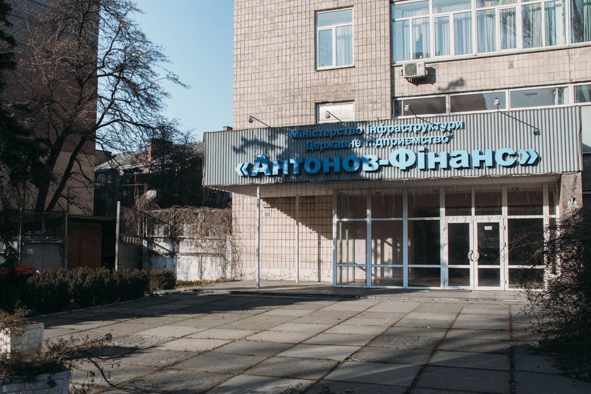 В Киеве загорелось здание Антонов-Финанс