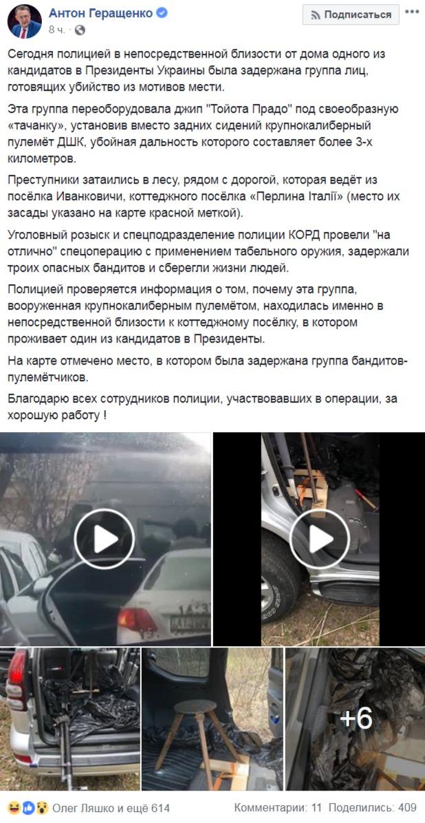 Сообщение Антона Геращенко на Facebook