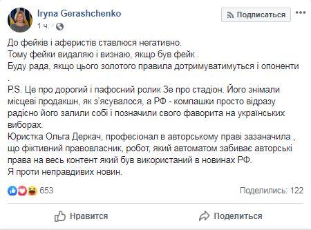 Ирина Геращенко официально признала слухи о видеоролике Зеленского фейком