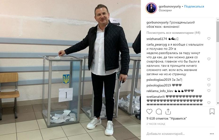Ведущий Юрий Горбунов также выполнил долг в приподнятом настроении