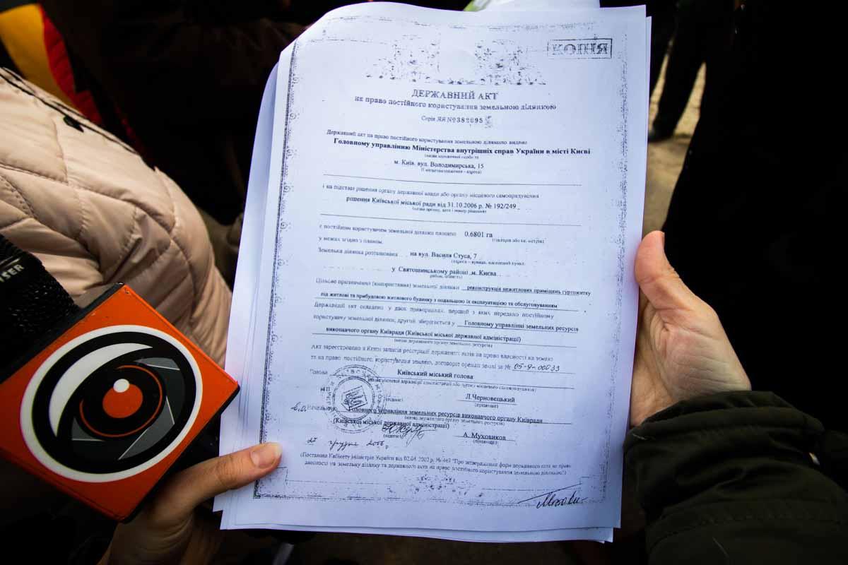 Государственный акт на право постоянного пользования земельным участком (выданный Главному управлению МВД Украины в Киеве)