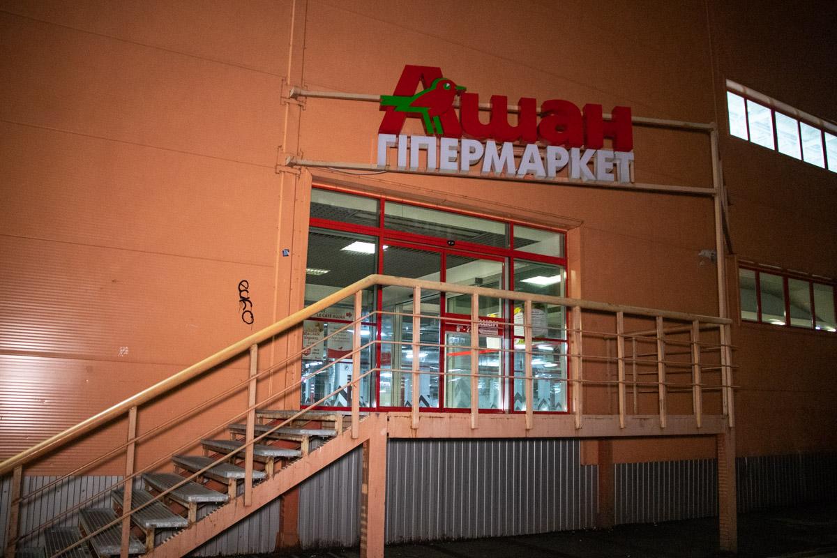 """В ночь на 13 апреля в Киеве сообщили о минировании супермаркетов """"Ашан"""""""