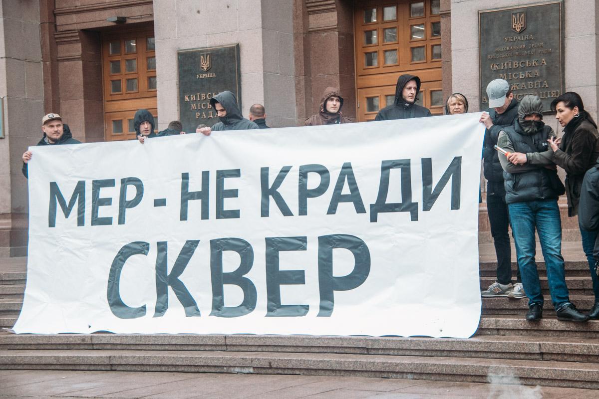 Транспарант развешенный перед зданием КГГА митингующим