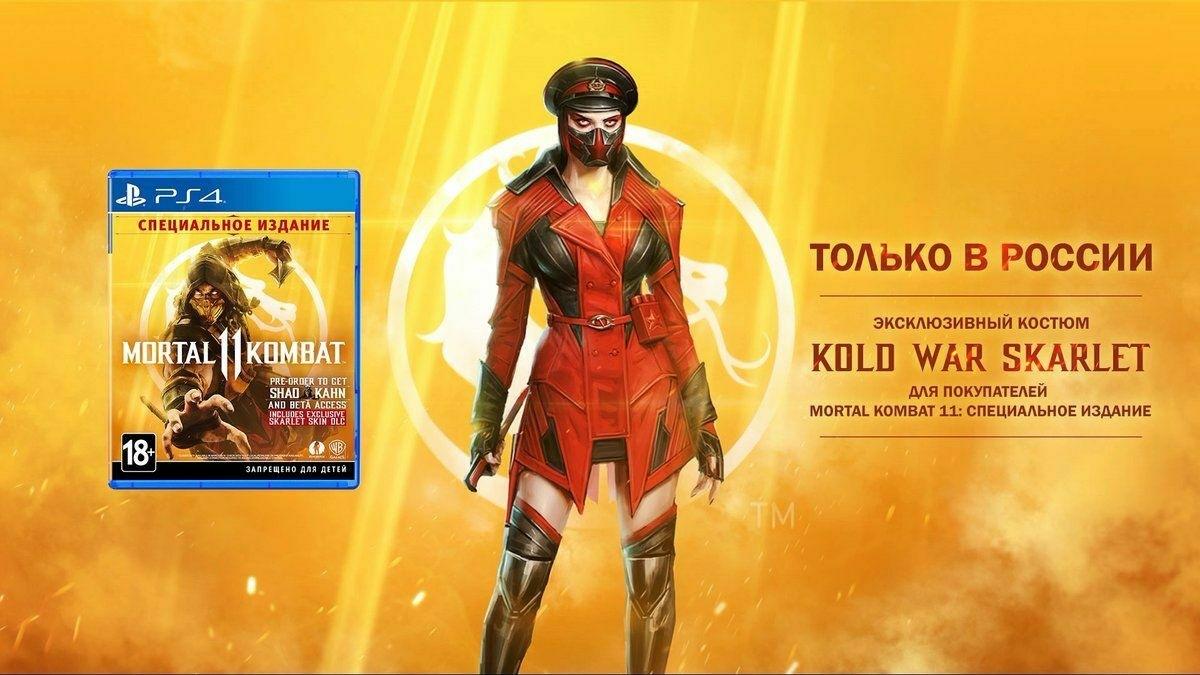 Mortal Kombat 11 не выйдет в Украине из-за костюма Скарлет