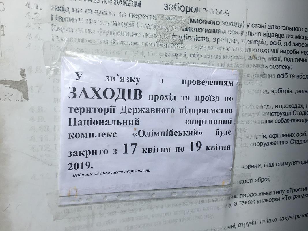 Об этом свидетельствуют объявления, размещенные возле пунктов охраны спортивного комплекса