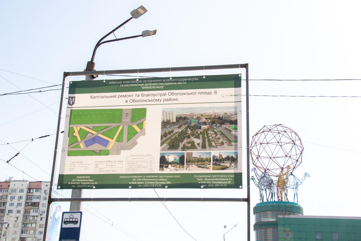 Кроме того, на площади установили информационный стенд, где демонстрируется, как Оболонская площадь будет выглядеть после капремонта