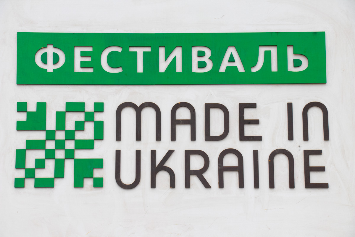 Он является самым масштабным всеукраинским событием с товарами национального производителя