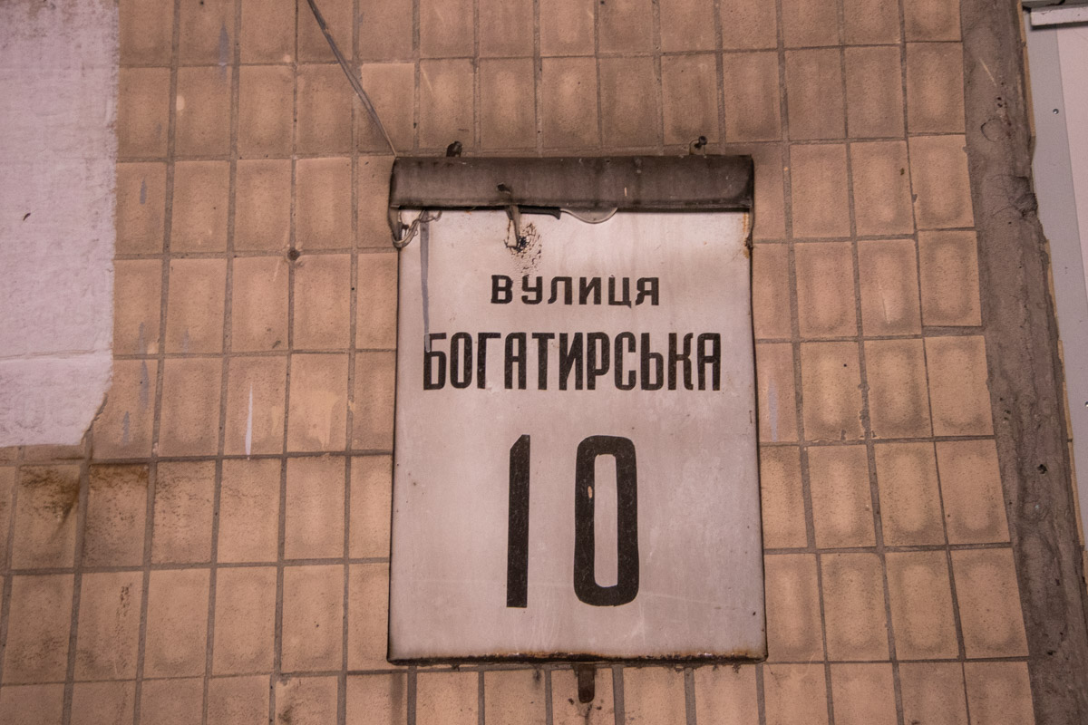 Тело лежало под домом по адресу улица Богатырская, 10