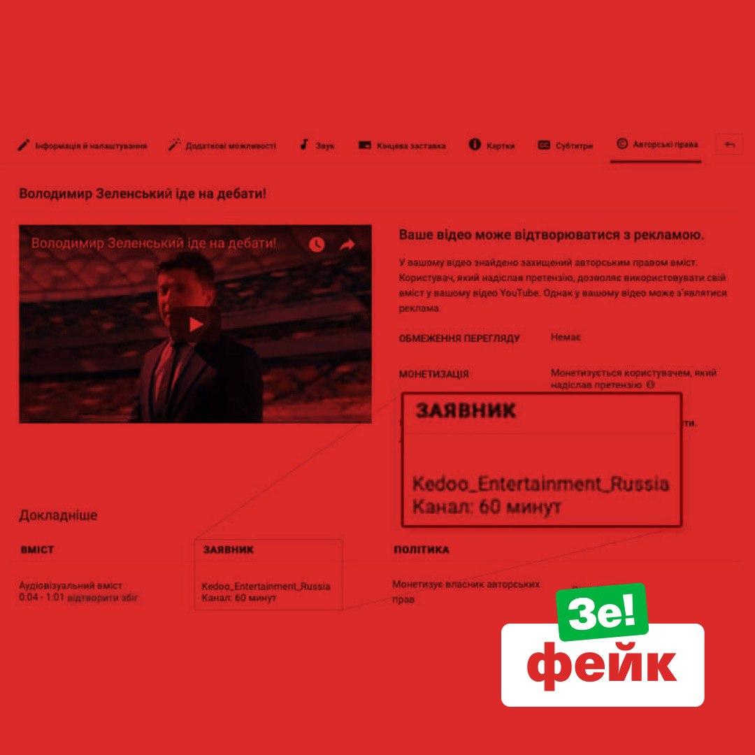 Команда Зеленского отметила, что только они являются правообладателем аудио и видео контента