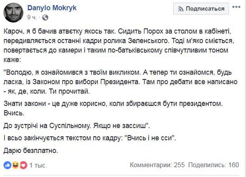 Порошенко уже ответил Зеленскому, хотя варианты в интернете тоже были остроумные