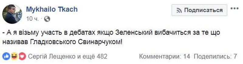Отсылка к речи Зеленского сразу после выборов