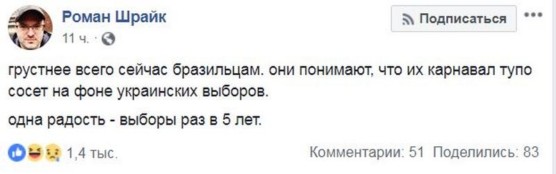 Эти выборы многие жители Украины называют самыми захватывающими