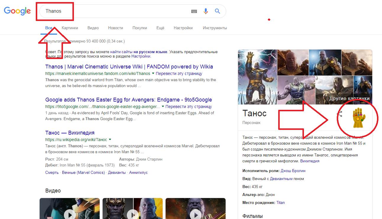 """Пасхалка от Google работает, если ввести в поиск """"Танос"""" или """"Перчатка бесконечности"""""""