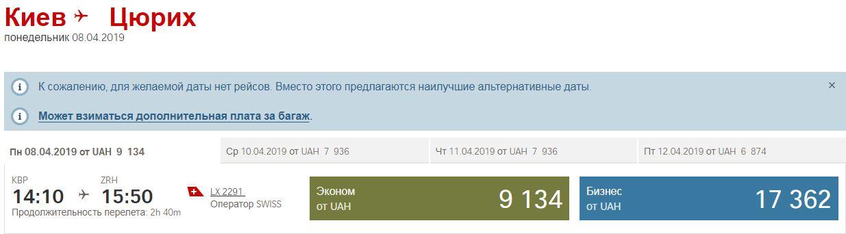 Цена билетов на рейс из Киева в Цюрих