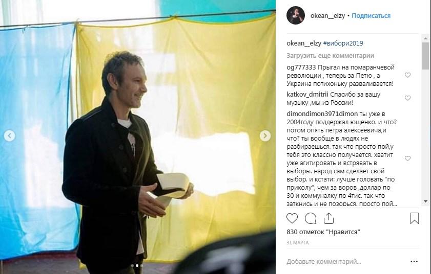 Всегда политически активный Святослав Вакарчук