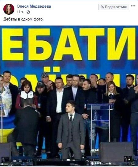 Олеся Медведева подготовила краткую сводку с полей дебатов