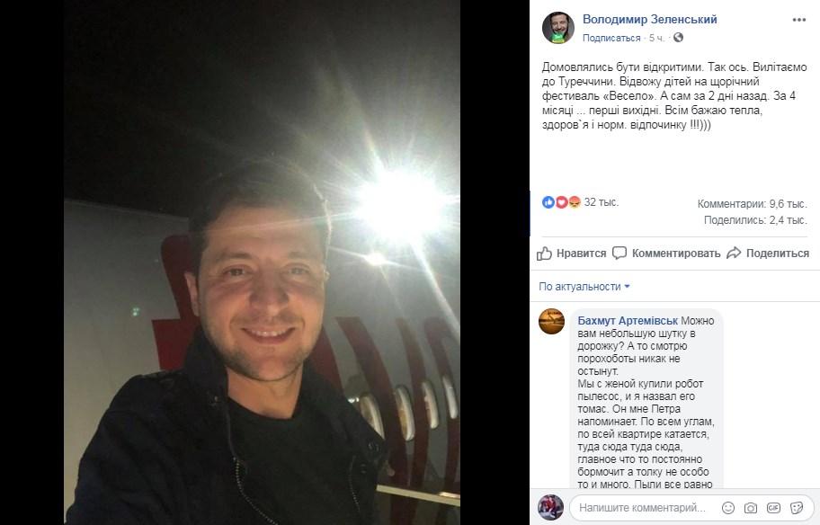Владимир Зеленский улетел в Турцию