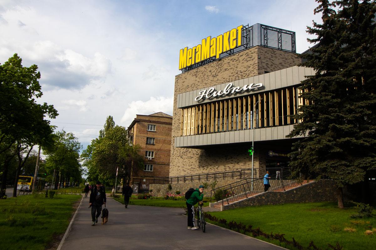 В Киеве митингующие заблокировали работу МегаМаркета