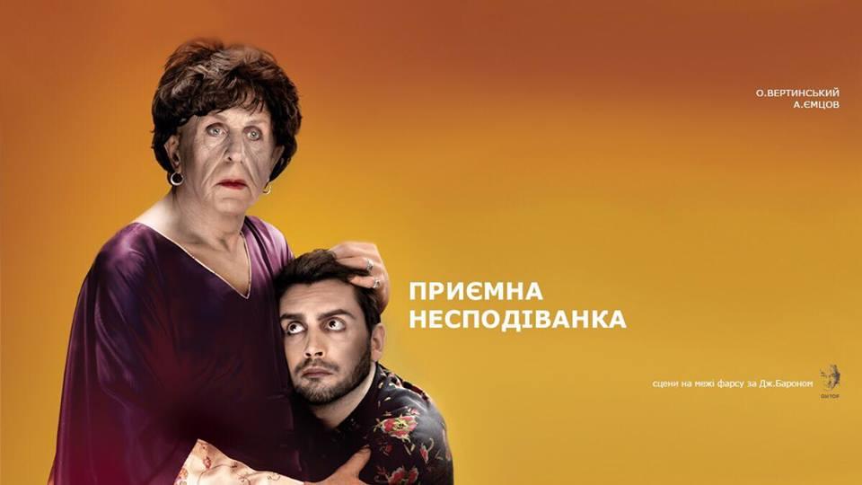 """В театре """"Актер"""" пройдет спектакль """"Приятная неожиданность"""""""