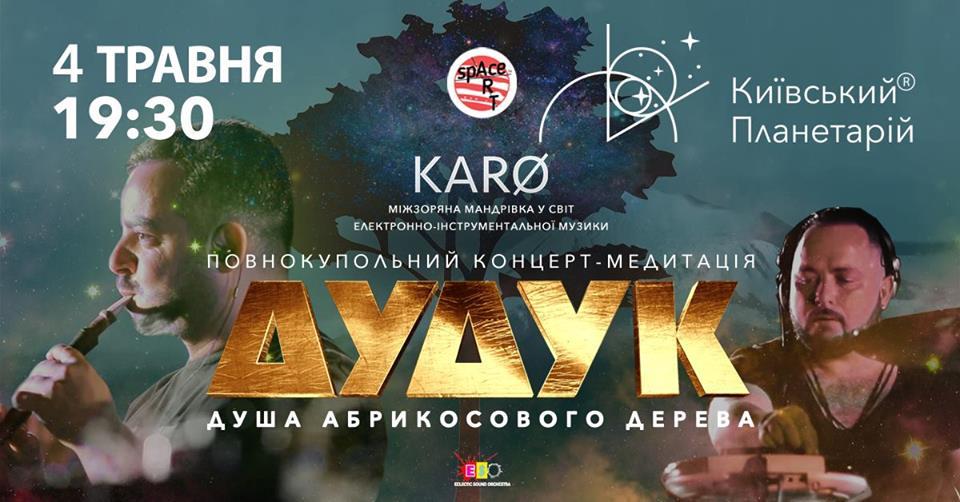 Коллектив KARO создает невероятно космическую музыку, которая унесет вас в космические миры вместе с 3D-проекциями
