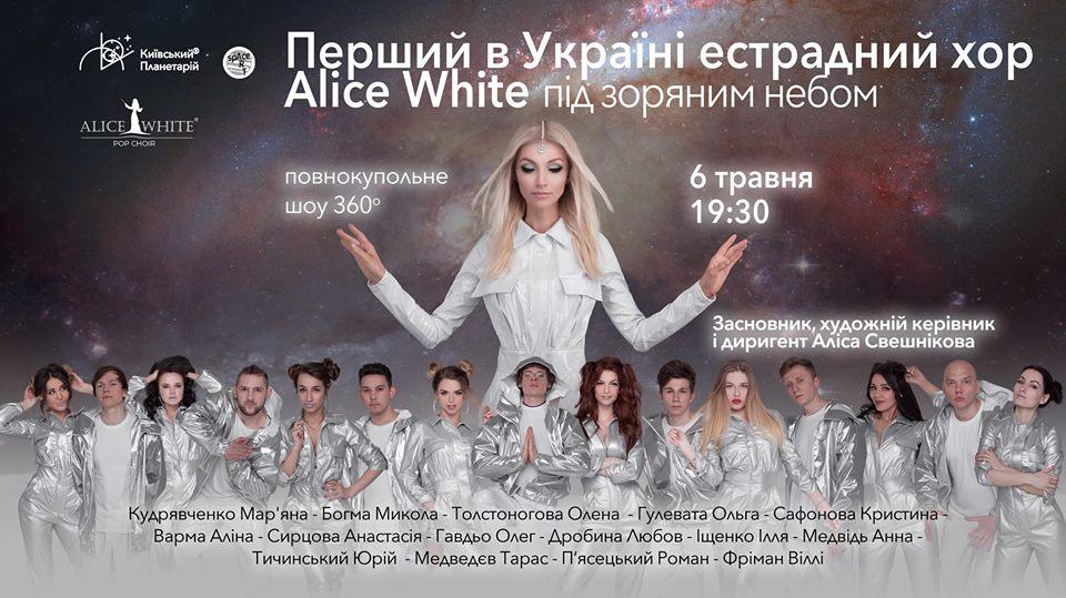 Художественный проект ARTSpace Киевского Планетария и первый в Украине эстрадный хор Alice Whiteпрезентуют новое полнокупольное шоу под звездным небом