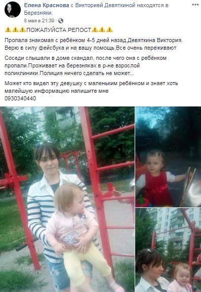 Девушку с ребенком разыскивали в одной из групп района в соцсетях