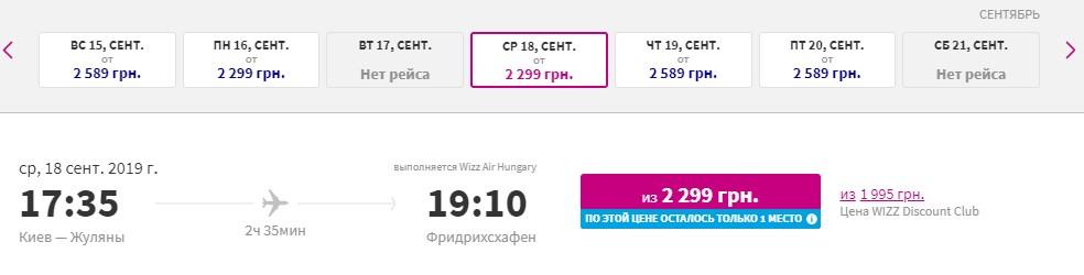 Стоимость за авиабилеты стартует от 2099 гривен, также есть цены 2299 и 2589 гривен