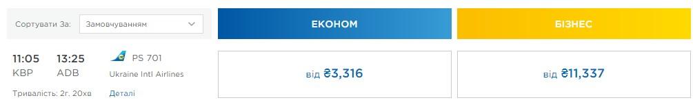 Цена за эконом составляет 3 316 гривен