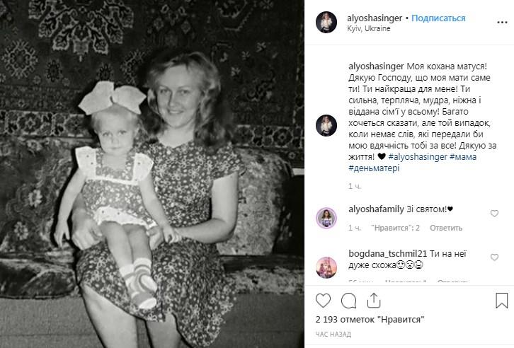 Певица Алеша трогательно поблагодарила маму