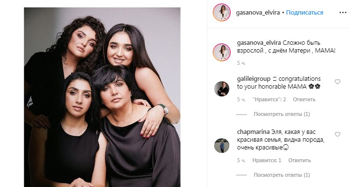 Дизайнер Эльвира Гасанова показала подписчикам прекрасное фото с женской половиной ее семьи