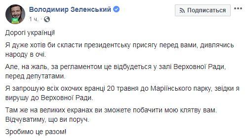Пост Владимира Зеленского в Facebook