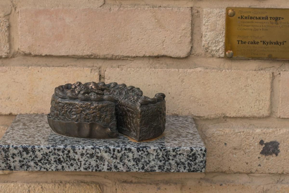 Так выглядит Киевский тортик без вышиванки