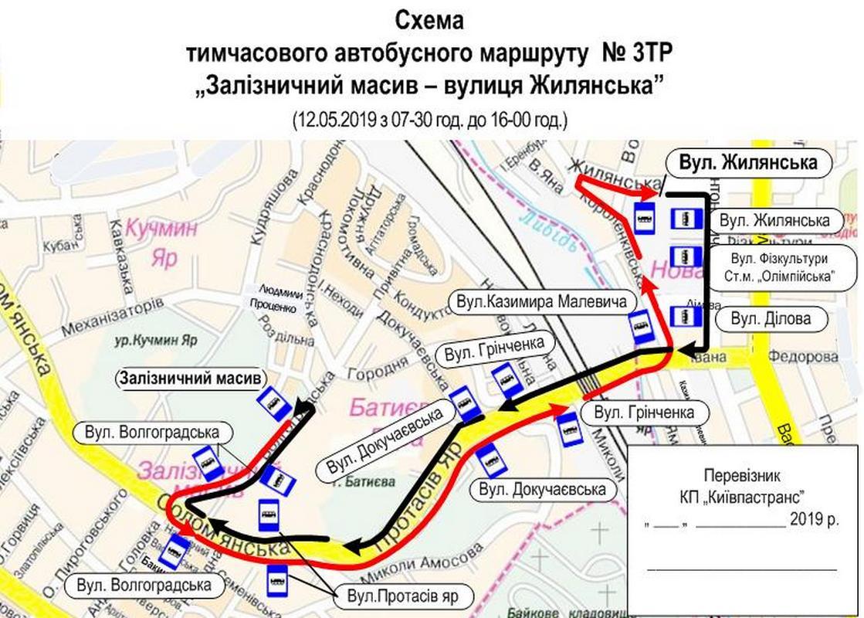 Временный автобус №3тр
